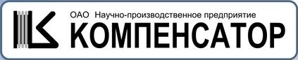 """ОАО """"НПП""""Компенсатор"""""""