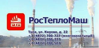 ООО «РосТеплоМаш»