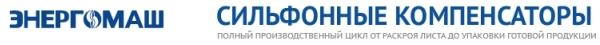 Сильфонные компенсаторы ООО «Белэнергомаш – БЗЭМ»