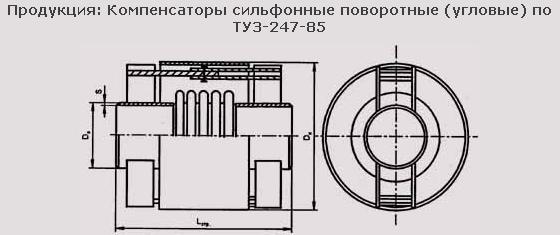 Сильфонный компенсатор Тульского Патронного Завода