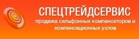 "ООО ""Спецтрейдсервис"""