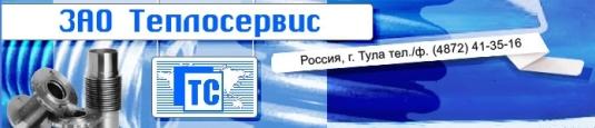 """ЗАО """"Теплосервис"""""""