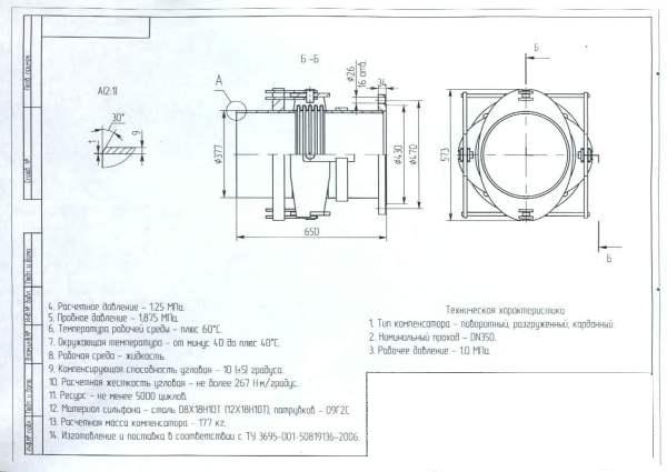 Готовый чертеж на карданное устройство