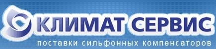 """ООО ТД """"Климат сервис"""""""