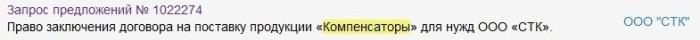 "Запрос от ООО ""СТК"""