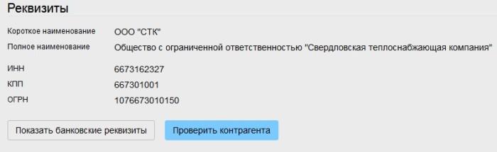 Реквизиты компании заказчика