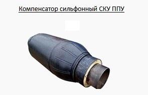 СКУ ППУ