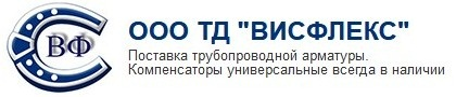 Поставщик компенсаторов и металлорукавов